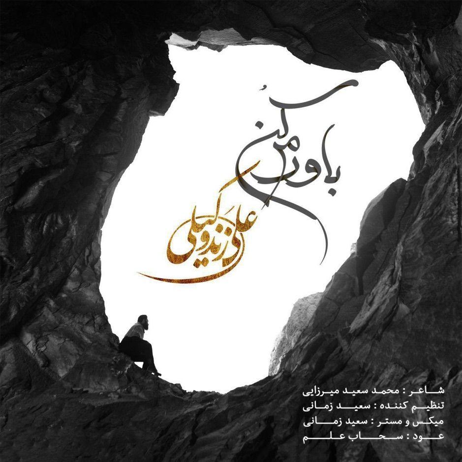 Bavaram Kon Single By Ali Zandevakili Affiliate Single Ali Zandevakili Listen Affiliate Photo Art Photo Music Videos
