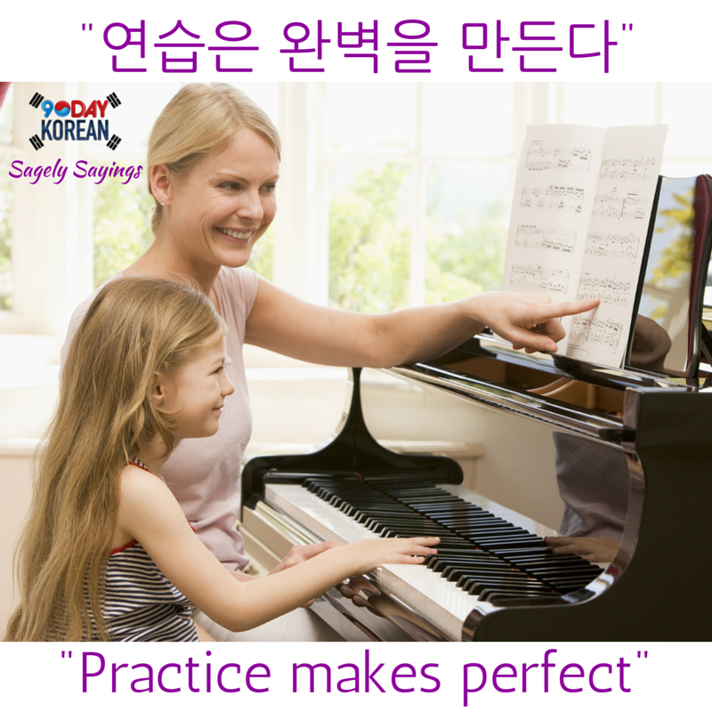proverb on practice makes perfect Spanish idiomatic expression - practice makes perfect this one is pretty useful,  and i really only know it so well because i had a certain spanish teacher who.