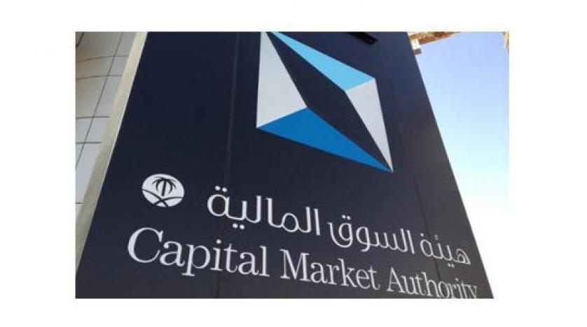 هيئة السوق المالية تعلن عن برنامج لتأهيل الخريجين المتفوقين Capital Market Novelty Sign Marketing