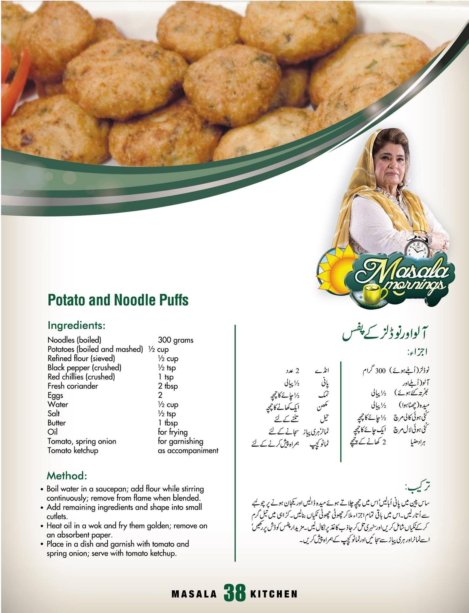 Pin by Kashif Naeem on Recipe | Pinterest | Recipes