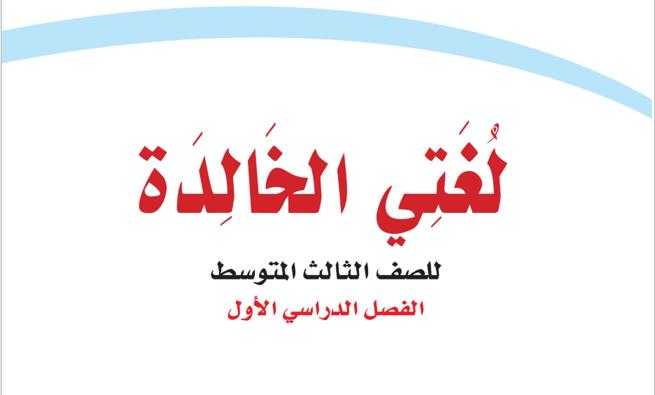 حل كتاب لغتي صف ثالث متوسط ف1 الفصل الاول Calligraphy