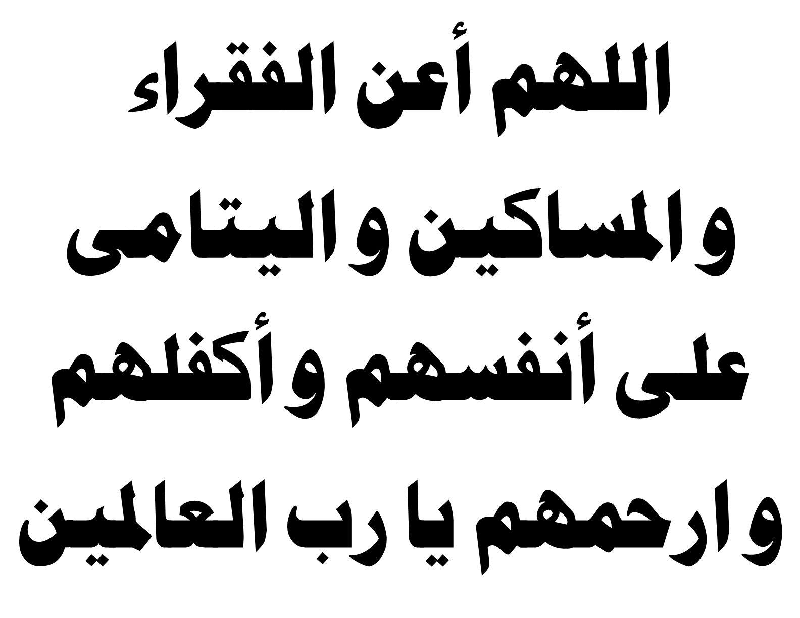 اللهم أعن الفقراء و المساكين Quotes Quran Arabic