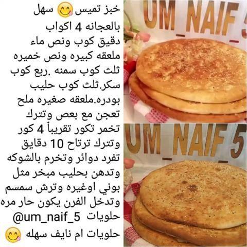 خبز تميس Arabic Food Food Cooking
