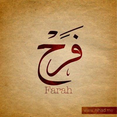 Farah Arabic Calligraphy Google Search Arabic