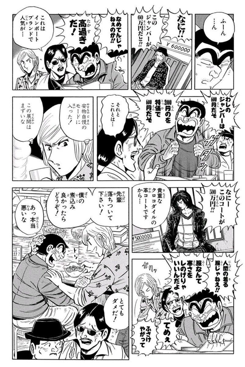 名言 こち亀 40年の歴史に幕を下ろした「こち亀」 両津勘吉の魅力的な名セリフ
