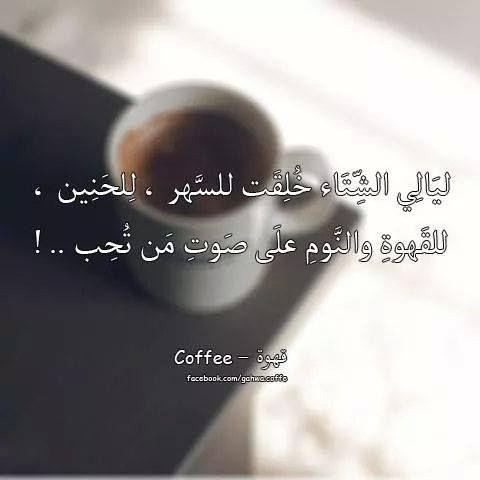 صور حب و حنين و شتاء Sowarr Com موقع صور أنت في صورة Arabic Quotes My Coffee Qoutes