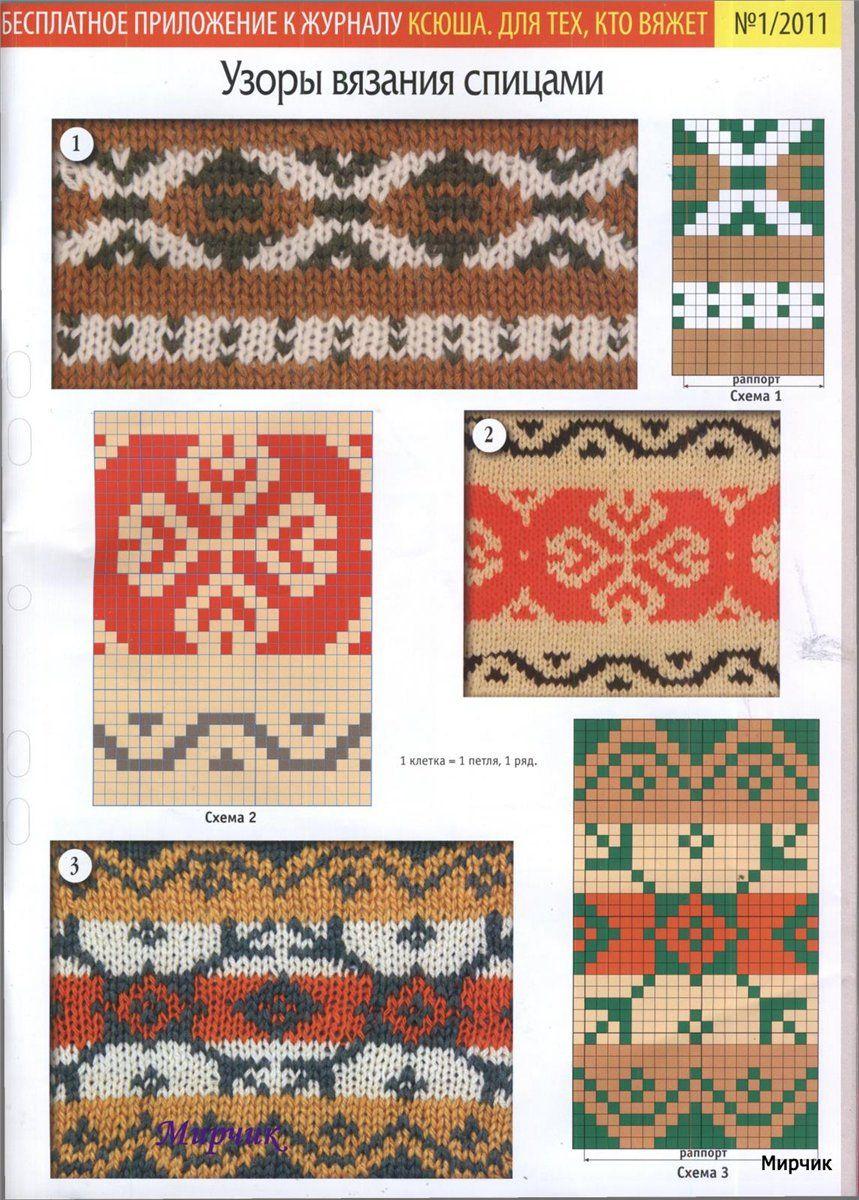 Patrón Jacquard | Knitting | Pinterest | Patrones y Tejido