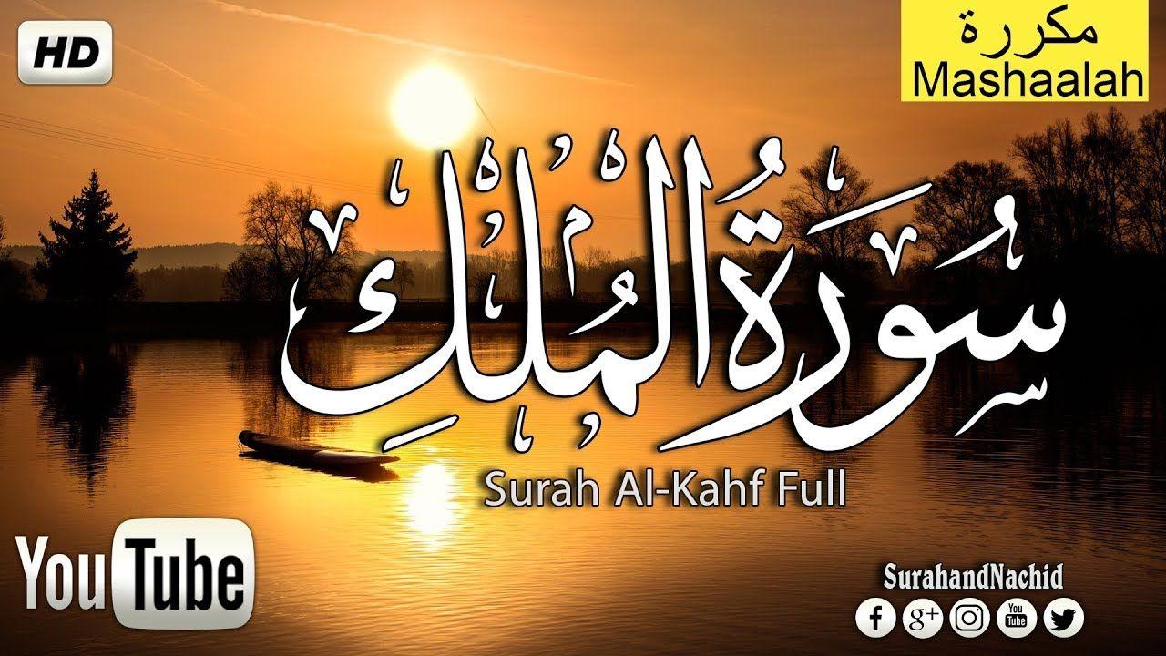 سورة الملك تبارك كامله تلاوه تريح القلب والعقل Surat Al Mulk Hadith Bukhari Surah Al Kahf Al Kahf