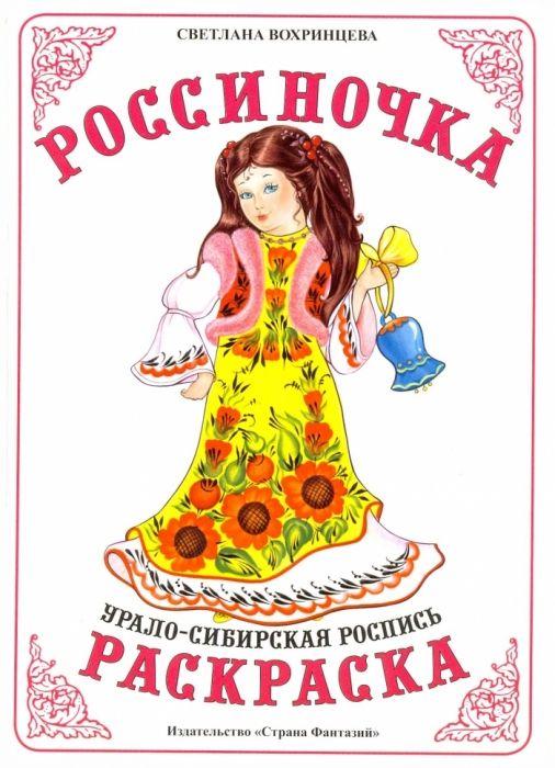 Светлана Вохринцева - Раскраска народного костюма ...