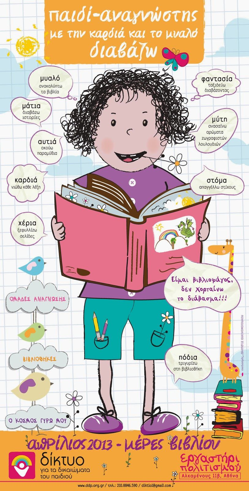 Αγαπημένα παιδικά βιβλία... | sxolika | Pinterest