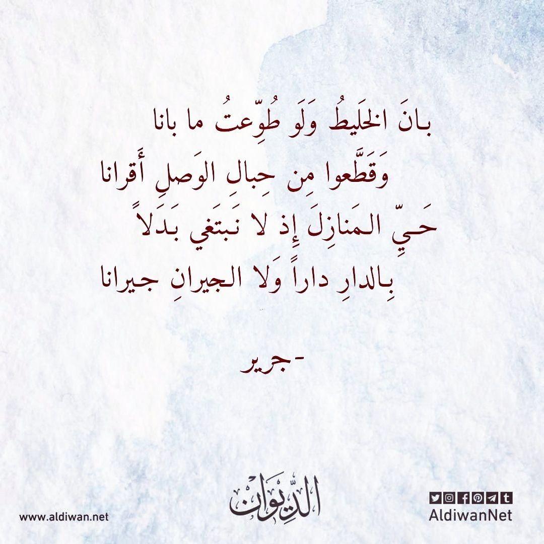 الديوان موسوعة الشعر العربي جرير Calligraphy Arabic Calligraphy