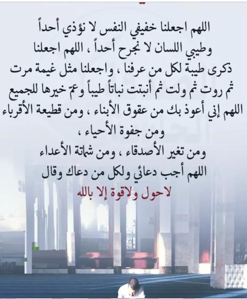 Pin By Rose Flower On كلمات قيمة Islam Quran Duaa Islam Wedding Balloons