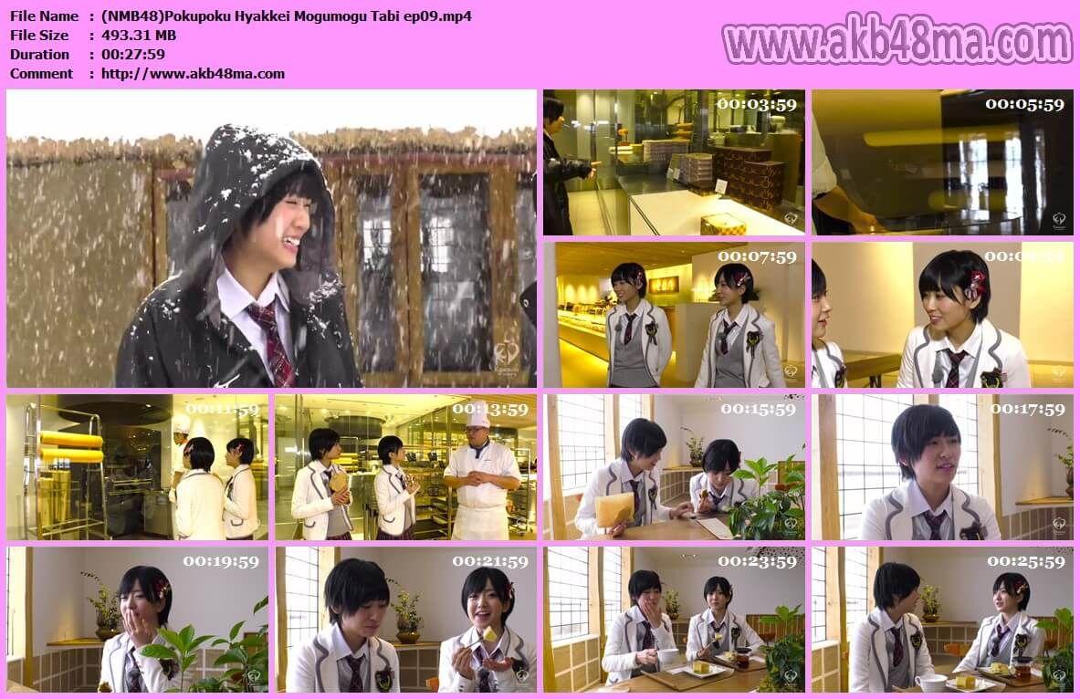 バラエティ番組NMB48のぽくぽく百景もぐもぐ旅 #09.mp4   NMB48のぽくぽく百景もぐもぐ旅 ep09 (NMB48)Pokupoku Hyakkei Mogumogu Tabi ep09 ALFAFILENMB48.Pokupoku.#09.rar ALFAFILE Note : AKB48MA.com Please Update Bookmark our Pemanent Site of AKB劇場 ! Thanks. HOW TO APPRECIATE ? ほんの少し笑顔 ! If You Like Then Share Us on Facebook Google Plus Twitter ! Recomended for High Speed Download Buy a Premium Through Our Links ! Keep Support How To Support ! Again Thanks For Visiting . Have a Nice DAY ! i Just Say To You 人生を楽しみます !  2017 720P…