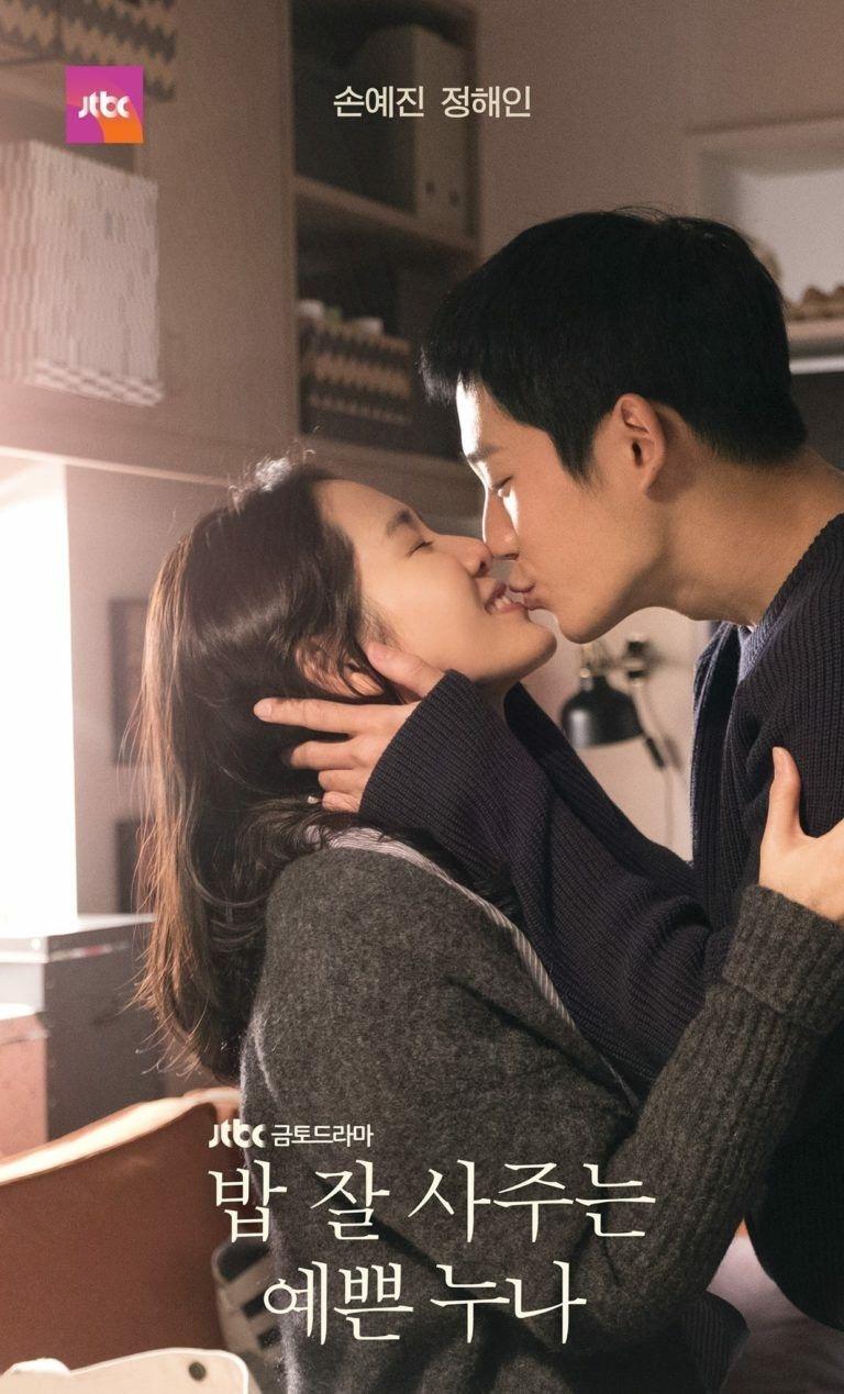 Something in the Rain นำแสดงโดย จองแฮอิน - ซนเยจิน