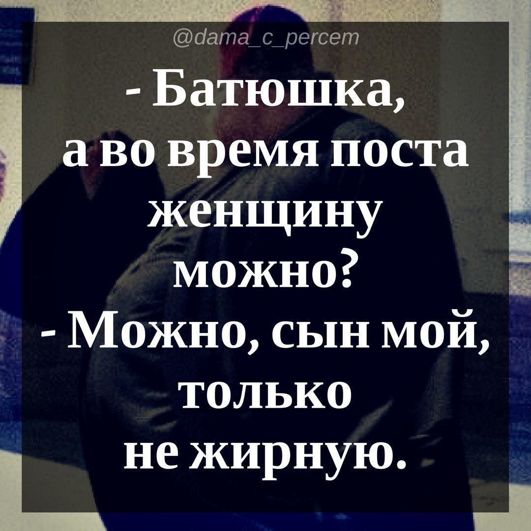 Анекдот про батюшку блокнот россошь официальный сайт последние новости