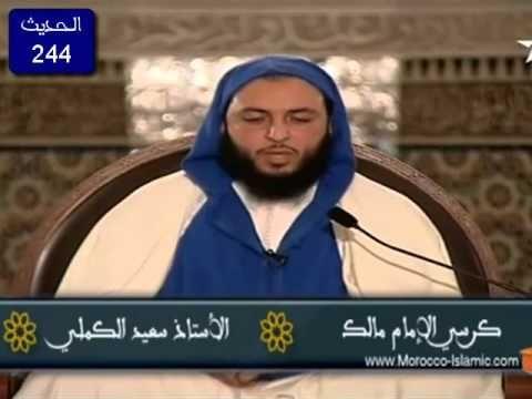شرح موطأ الإمام مالك الشيخ الدكتور سعيد الكملي الحديث 244 Incoming Call Screenshot Movie Posters