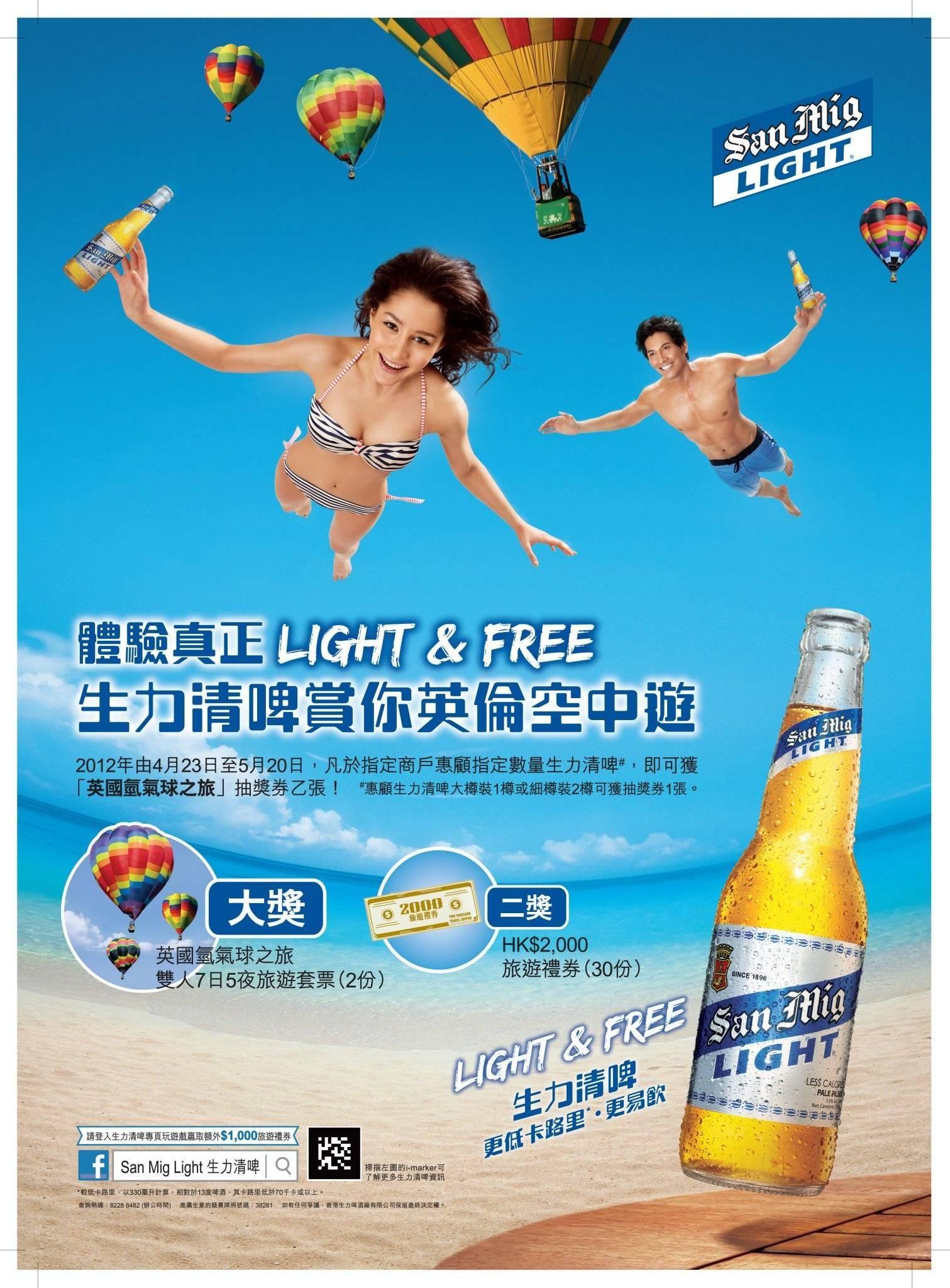 J San Mig Light J Poster Ads Corona Beer Bottle Drinking Water