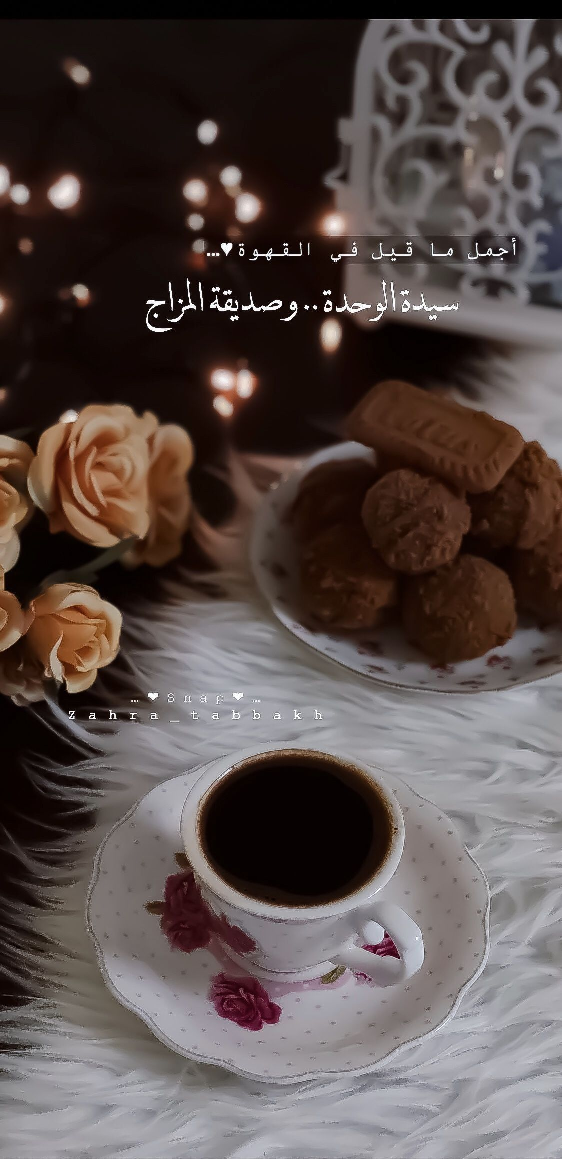 Pin By يـ ـسـ ـآر On My Coffee قهوتي Food Coffee Quotes Coffee Lover