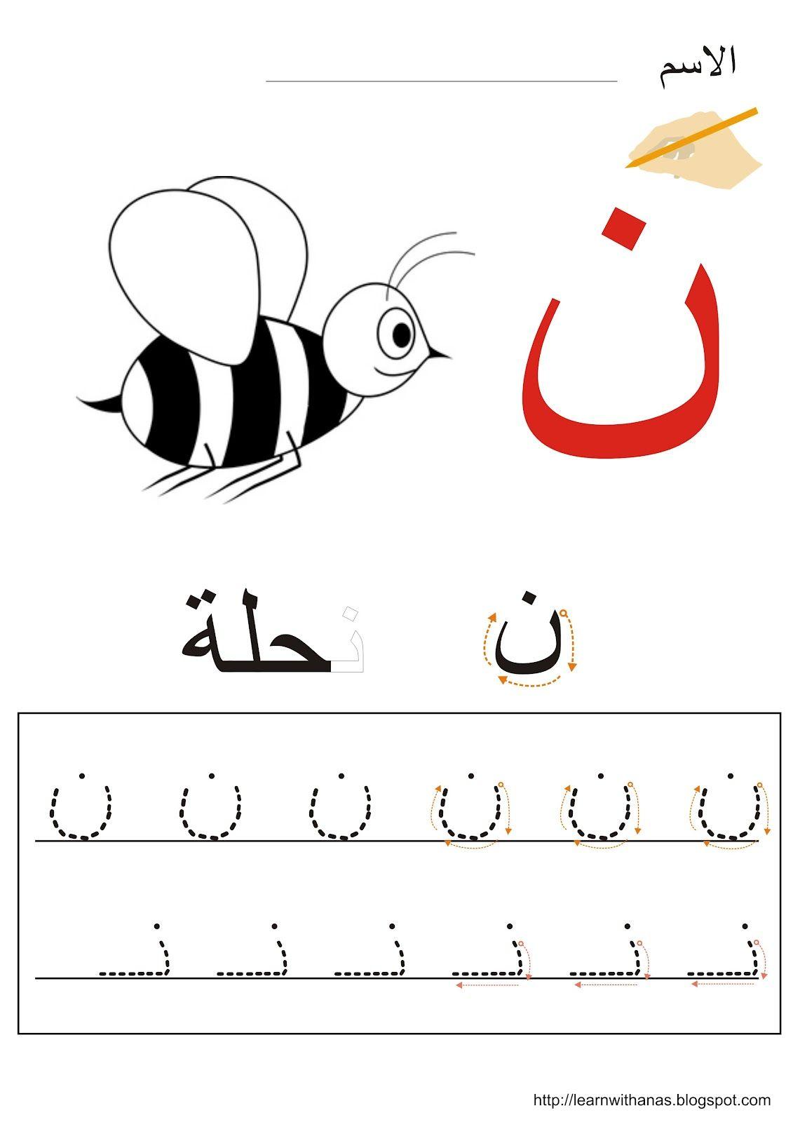 تعلم مع أنس Alphabet Letter Crafts Learn Arabic Alphabet Arabic Alphabet For Kids