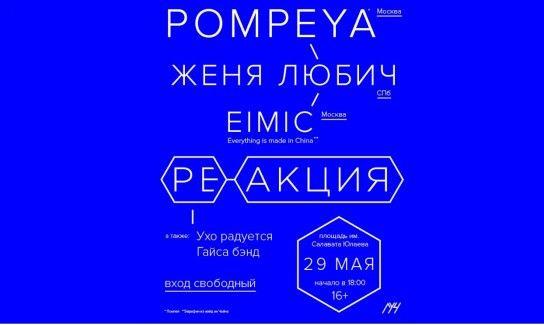 Концерт под открытым небом — что может быть лучшим поводом, чтобы выбраться, наконец, на улицу? 29 мая у всех уфимцев появится такая возможность!