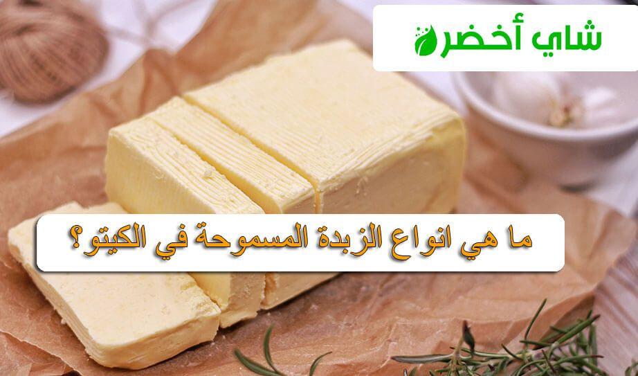 ما هي انواع الزبدة المسموحة في الكيتو Food Feta Cheese Cheese