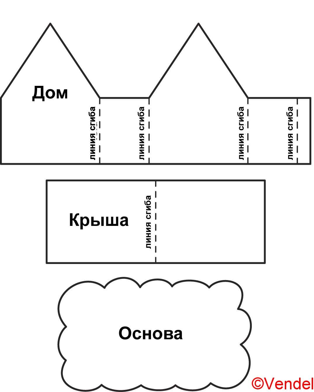 Объемная поделка своими руками схемы шаблоны фото 33