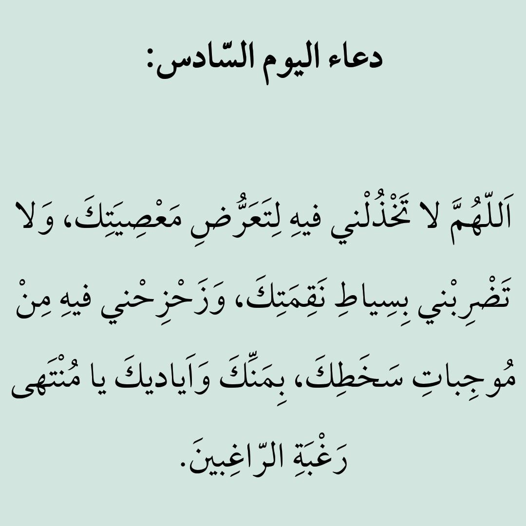 دعاء اليوم السادس من رمضان Ramadan Quotes Ramadan Day Ramadan Prayer
