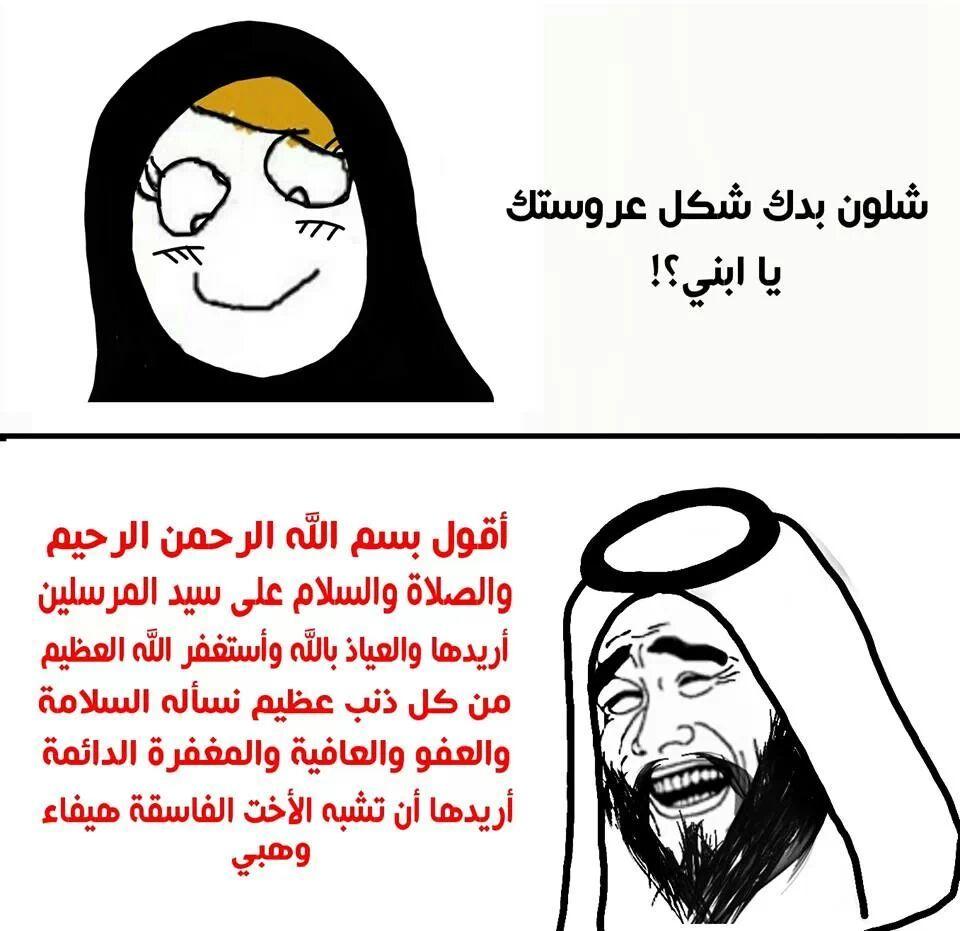 صور نكت مضحكة صور مضحكة للفيسبوك نكت مكتوبة علي صور تضحك Arabic Funny Funny Pictures Funny Jokes