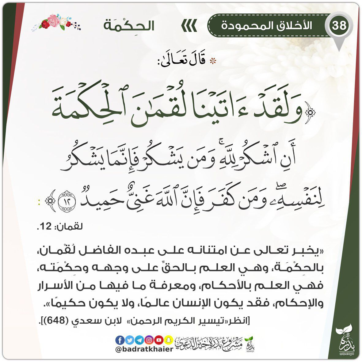 الحكمة Noble Quran Word Search Puzzle Words