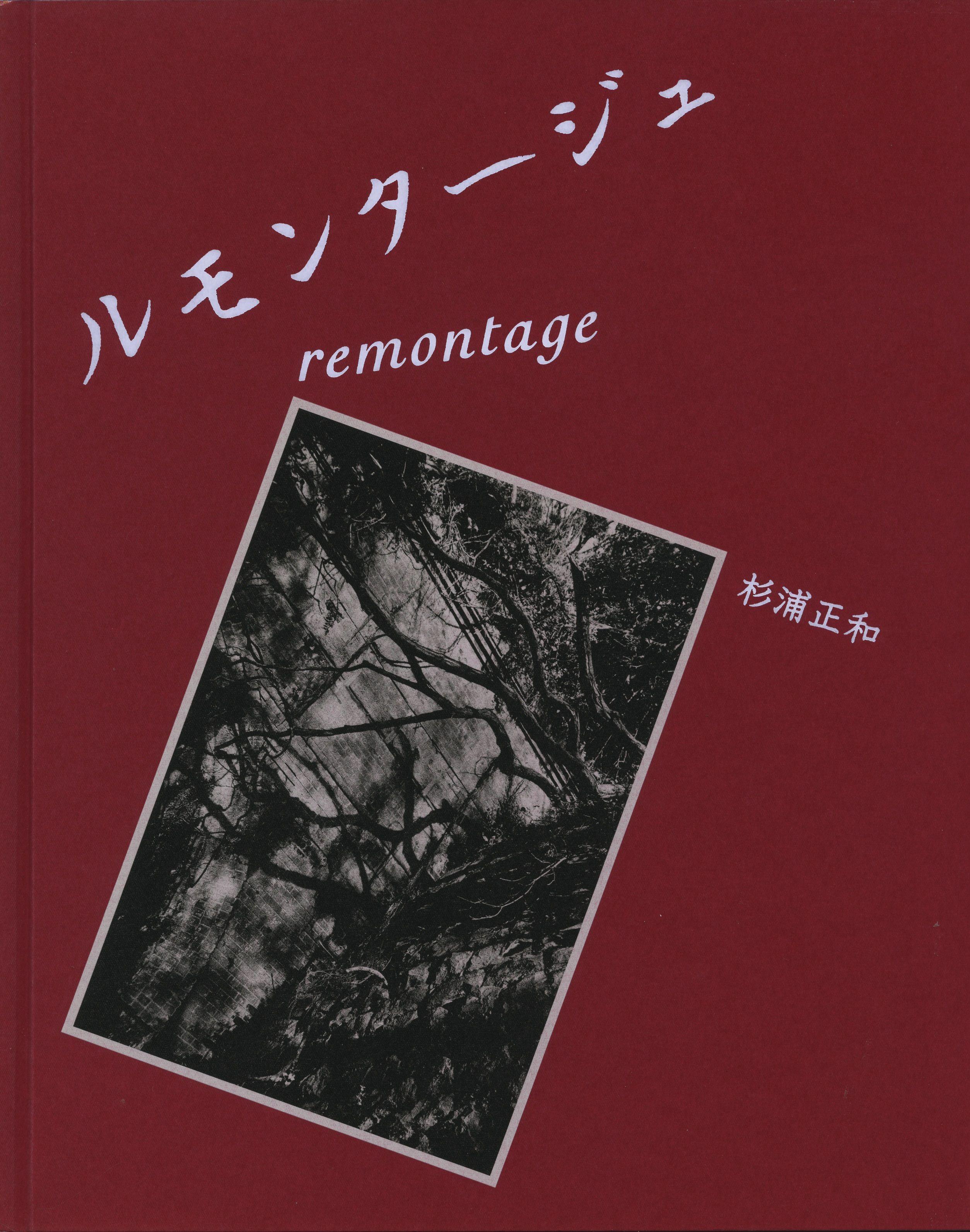Masakazu Sugiura, Remontage (Tokyo: Sokyu sha, 2009)