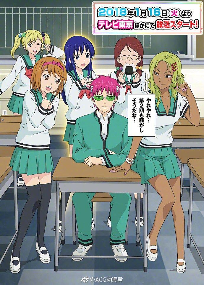 Pin by Karelle on Saiki k Saiki, Anime nerd, Anime