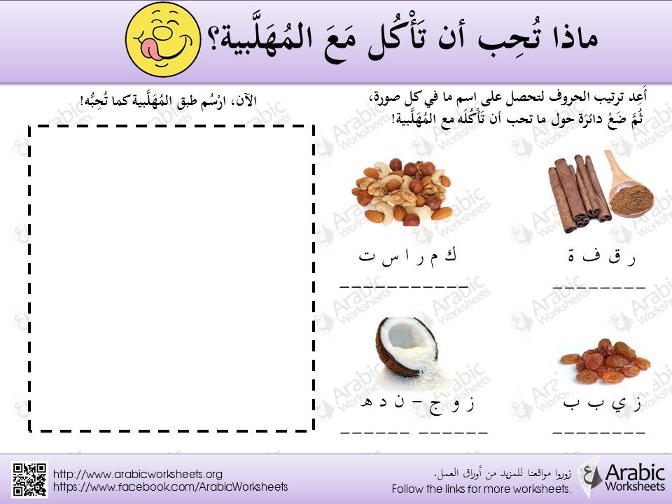 arabicworksheet food pinterest worksheets learning arabic. Black Bedroom Furniture Sets. Home Design Ideas