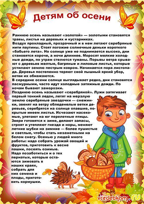 Папка передвижка осень для детского сада в картинках
