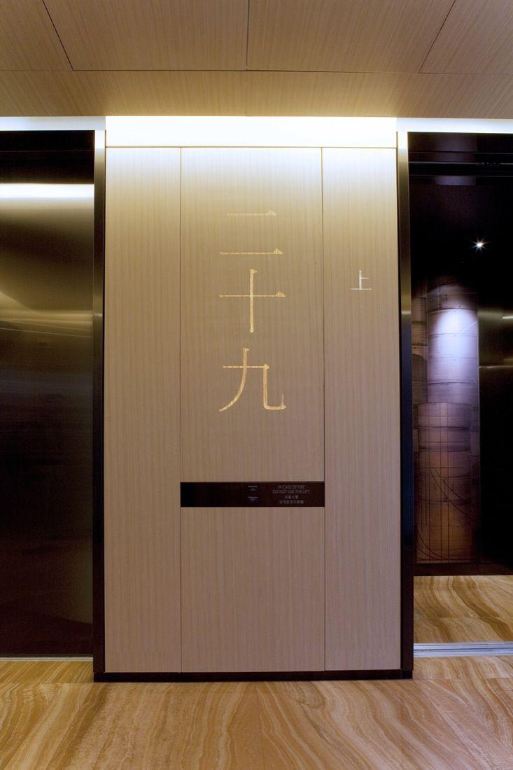 East Hotel Cl3 Architects エレベーターホール サイン デザイン 室内