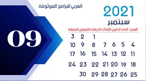 تحميل التقويم الميلادي 2021 عربي صورة تحميل تقويم 2021 برابط مباشر تقويم 2021 Pdf Calendar Kids Stickers Words