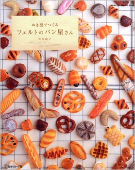 Japanese Craft Book - Welcome to the Felt Bakery