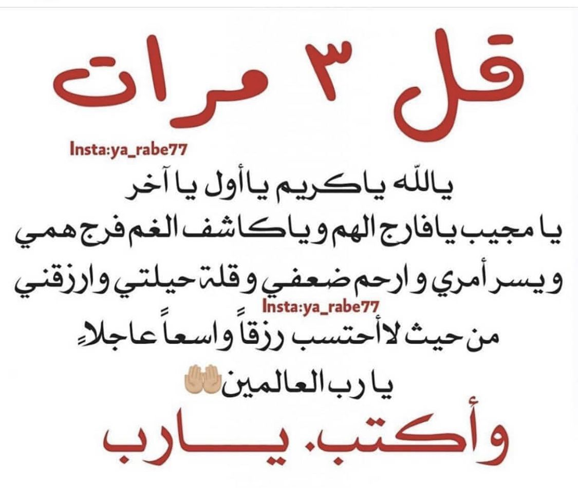 Pin By Badera Essa On ادعية Islamic Quotes Quran Quotes Islam Facts