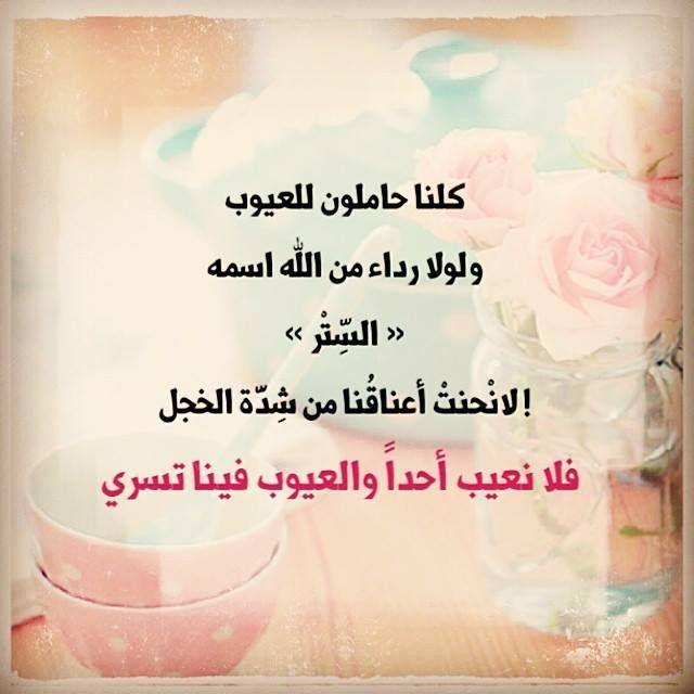 اللهم استرنا فوق الارض وتحت الارض ويوم العرض Words Quotes Feelings