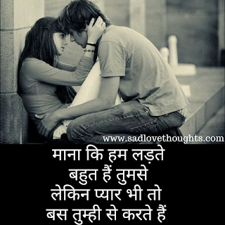 Anam Khan çõūpłêťhoùghť Love Quotes Sad Love Quotes