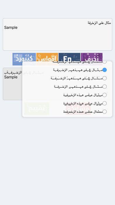 زخرفة الحروف هي من أكثر الخدمات التي يطلبها المستخدمين على الموبايل وحتى الحواسيب منذ سنوات طويلة ويشمل الأمر المستخدمين المحليين مع اللغة العربية Boarding Pass