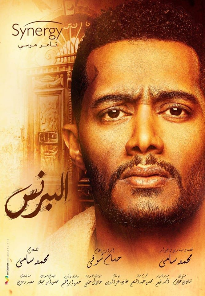 جميع حلقات مسلسل البرنس رمضان 2020 مشاهدة اون لاين محمد رمضان أحمد زاهر Dramatic Makeup Rupaul Youtube