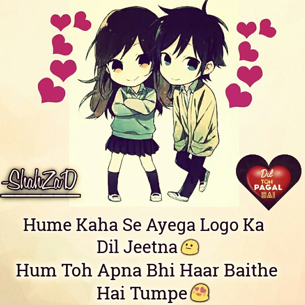 Cartoon Love Couple Images With Quotes In Hindi Secondtofirst Com
