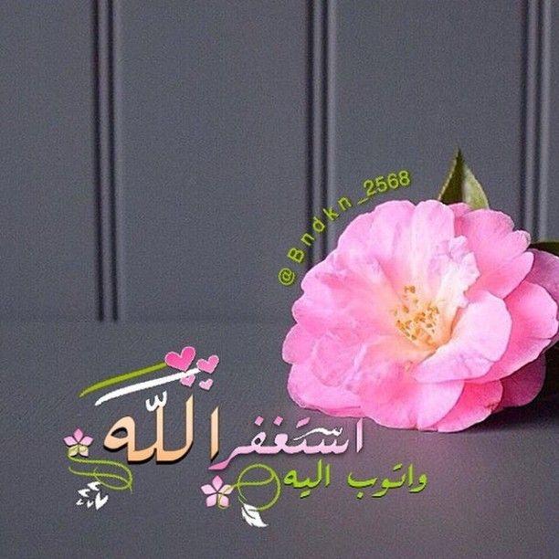 لا إله إلا الله محمد رسول الله On Instagram استغفر الله العظيم وأتوب إليه Islamic Pictures Heart Prayer Coffee Love