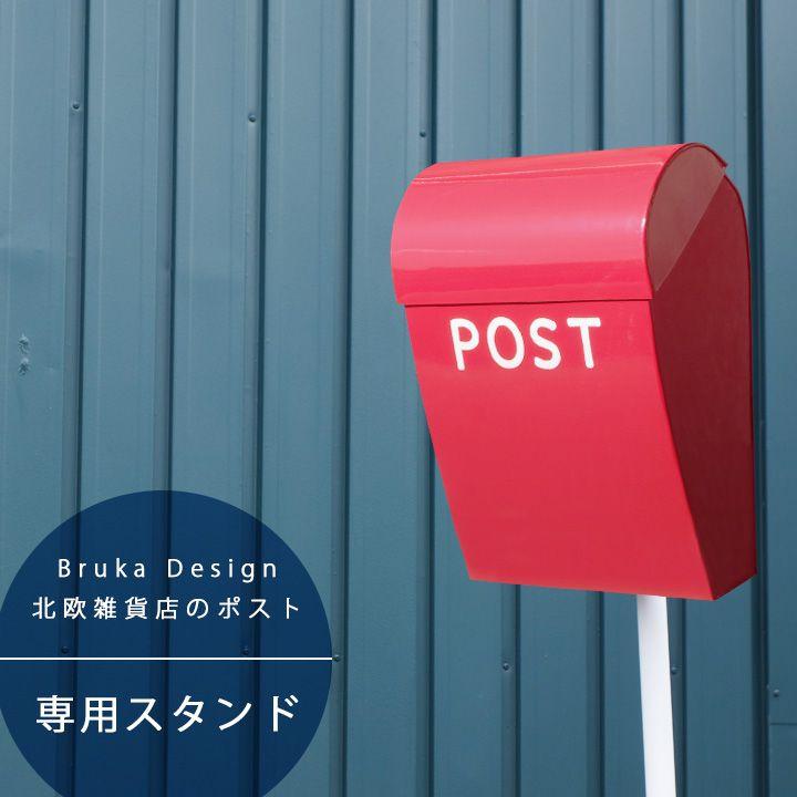 郵便受け 街路樹ポスト 表札付き 光センサー付き アルファベット文字