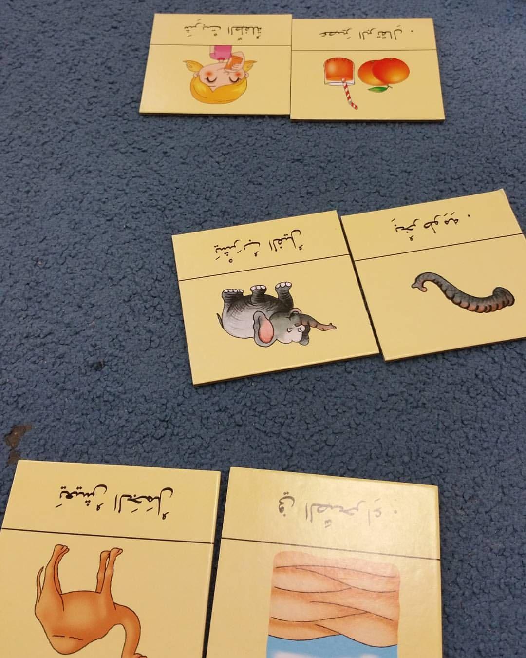 جميلة الشمري On Instagram تركيب جمل بسيطة مستوى متقدم مرحلة التمهيدي مدارس تطوي Arabic Lessons Modern Foreign Languages Learning Centers