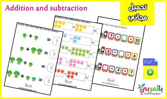 تمارين تعليم الجمع والطرح للاطفال بالصور شيتات ماث Math بالعربي نتعلم Addition And Subtraction Math Subtraction