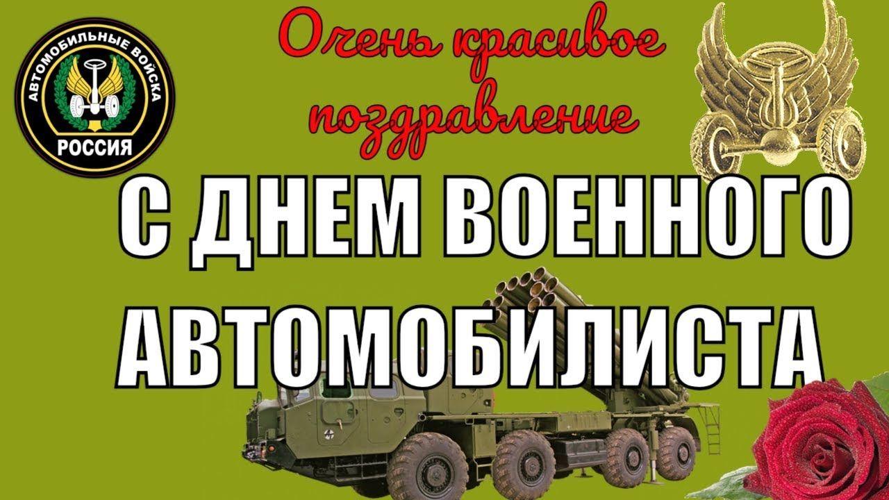 день это поздравления с днем автомобилиста военному рио она привезла