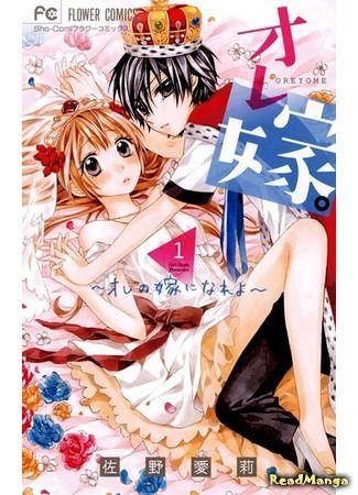 Манга моя будущая невеста аниме