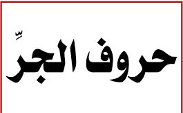 حروف الجر إلى اللغة العربية Arabic Alphabet For Kids Alphabet For Kids Arabic Alphabet