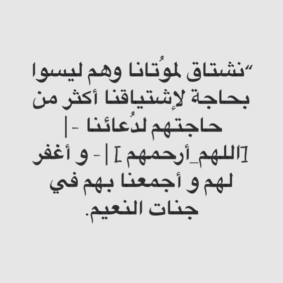 Pin By هدوء الصمت On Quotes Saying English Quotes Wallpaper Quotes Arabic Quotes